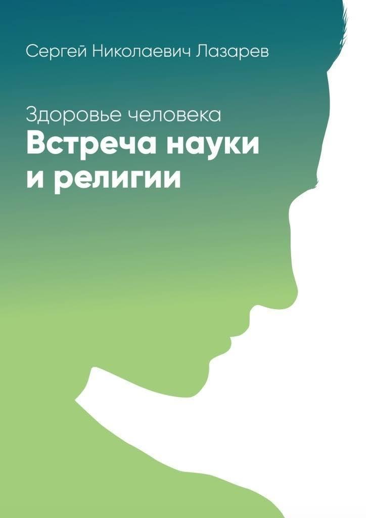 """""""Здоровье человека"""" Встреча науки и религии. Лазарев С."""