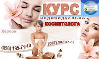 """Курсы """"Косметолог"""" в Херсоне. УЦ Современные профессии"""