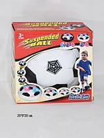 Компактный мяч HoverBall для активных детей (FLY BALL) НОВИНКА 2017  + СВЕТ+ МУЗЫКА
