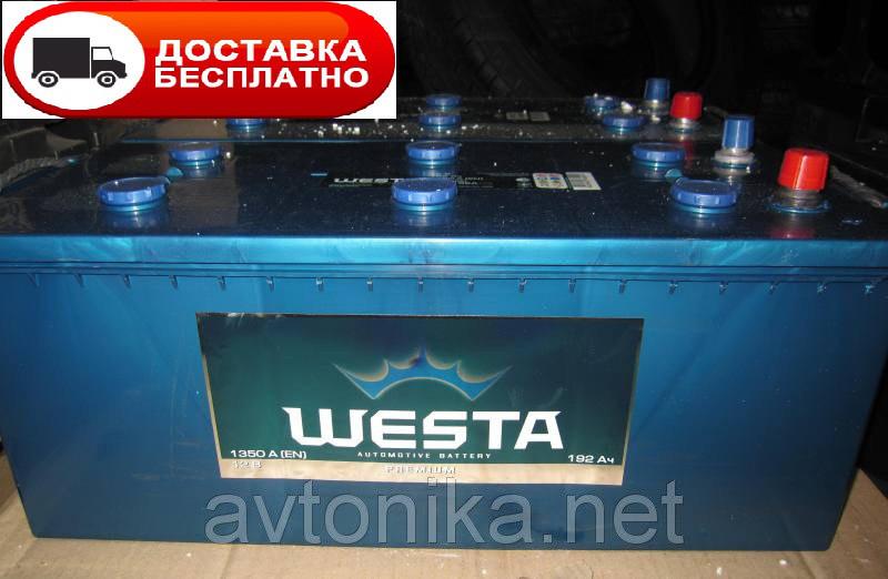 Аккумулятор 6CT-192 (3) EN1350 WESTA Premium