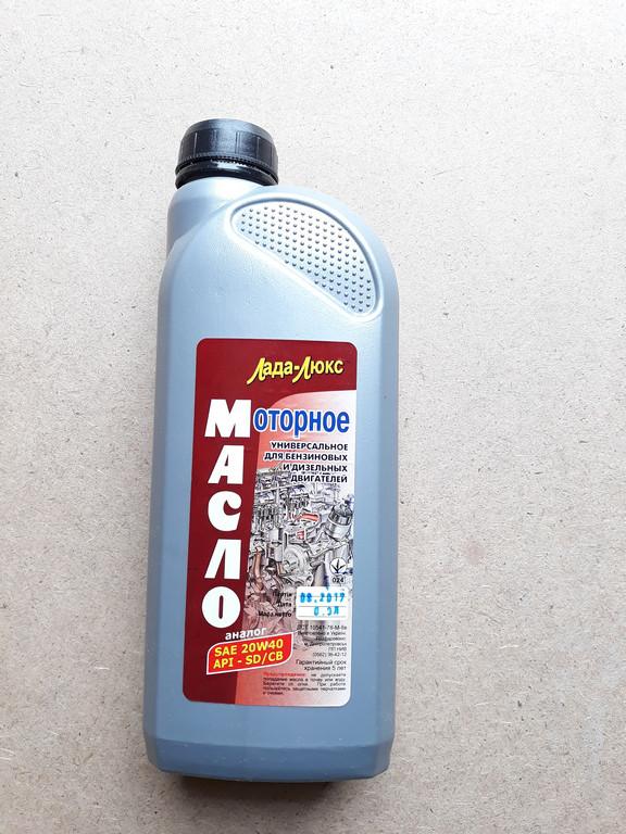 Моторное масло Лада-Люкс 20W40 0.9л