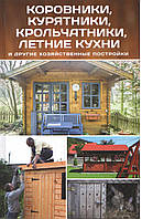 Максимов В. Коровники, курятники, крольчатники, летние кухни и другие хозяйственные постройки.