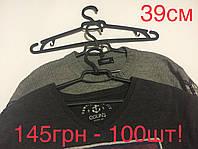 100шт. Плечики вешалки для одежды  39 см