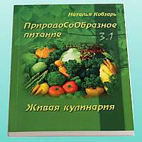 ПриродоСоОбразное питание. Живая кулинария. Книга 3 Том 1