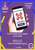 "9 травня. Дитячий квест на ВДНГ. ""ЕТНО"""
