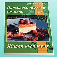 ПриродоСоОбразное питание. Живая кулинария. Книга 3 Том 2