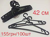 Плечики вешалка для одежды опт 42 см