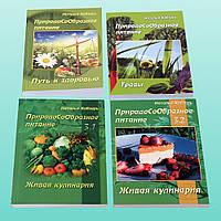 Наталья Кобзарь. ПриродоСоОбразное питание. Комплект из 4-х книг