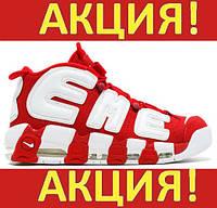 Кросовки мужские Nike Air More Uptempo Bulls Supreme красно-белые