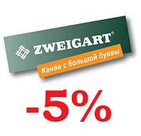 Акция! Скидка на ткань немецкой фирмы Zweigart -5%