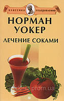 Профилактика соками. Норман Уокер