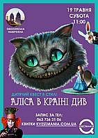 """19 мая. Детский квест на Оболонской Набережной парк """"Наталка"""" .""""Алиса в стране Чудес"""""""