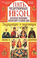 Матушка Фотиния. Пять чудотворных икон, которые особенно помогают в наши дни.