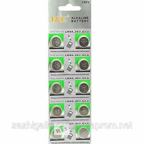 Батарейки G13 (уп. 10шт)
