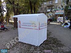 Торговая палатка с печатью 1,5х1,5 метра. Купить торговую палатку с бесплатной доставкой по Украине. Всегда в наличии размеры - 1,5х1,5 м., 2х2 м., 3х2 м.