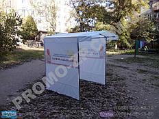 Торговая палатка с печатью 1,5х1,5 метра. Купить недорого палатку для торговли. Всегда в наличии более 150 шт.