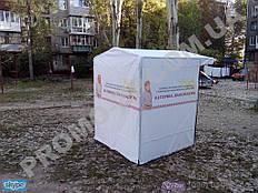 Торговая палатка 1,5х1,5 метра. Недорогие цены на торговые палатки в Украине. Купить палатку торговую с бесплатной доставкой.