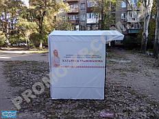Агитационная палатка 1,5х1,5 метра от производителя. Палатка торговая с бесплатной доставкой по Украине купить.