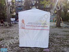 Торговая палатка для агитации. Палатка торговая купить недорого в Украине. Всегда в наличии более 150 шт.