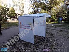 Палатка для торговли 1,5х1,5 метра с печатью. Торговые палатки от производителя от 499 грн.
