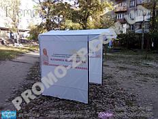 Агитационная палатка 1,5х1,5 метра от производителя. Палатка торговая купить с бесплатной доставкой по Украине.