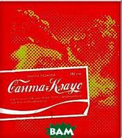 Ладжойя Н. Санта Клаус,или книга о том,как  Кока-Кола  сформир.наш мир вообр.