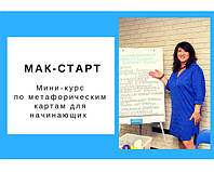МАК-СТАРТ. Мини-курс по метафорическим картам для начинающих