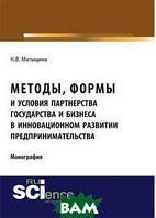 Н. В. Матыцина Методы, формы и условия партнерства государства и бизнеса в инновационном развитии предпринимательства