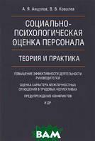 А. Я. Анцупов, В. В. Ковалев Социально-психологическая оценка персонала. Теория и практика. Монография