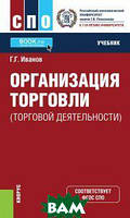 Иванов Г.Г. Организация торговли (торговой деятельности) (для СПО). Учебник