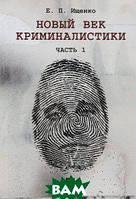 Е. П. Ищенко Новый век криминалистики. Часть 1