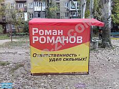 Агитационная палатка 2х2 метра. Торговые палатки купить недорого от производителя. Доставка по Украине бесплатная.