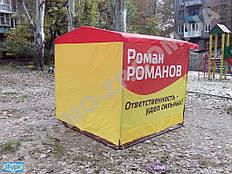 Торговая палатка для проведении агитации. Купить палатку торговую с бесплатной доставкой по Украине. Всегда в наличии более 150 шт.