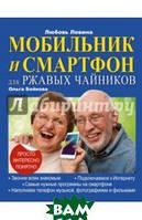 Левина Любовь Тимофеевна, Бойкова Ольга Мобильник и смартфон для ржавых чайников