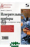 Дьяконов Владимир Павлович, Афонский А. А. Измерительные приборы и массовые электронные измерения
