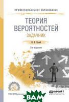 Палий И.А. Теория вероятностей. Задачник. Учебное пособие для СПО