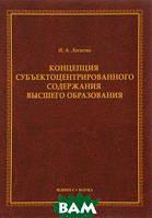 И. А. Лескова Концепция субъектоцентрированного содержания высшего образования