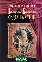 Александр Пумпянский Шалтай-Болтай сидел на стене