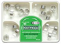 Матрицы лавсановые с фиксирующим устройством для моляров 4-х форм, 16шт