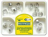 Матрицы лавсановые с фиксирующим устройством для премоляров 4-х форм, 16шт