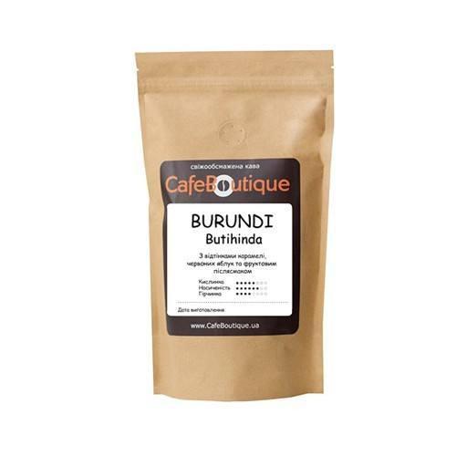 Кофе CafeBoutique Burundi Butihinda в зернах 250 г