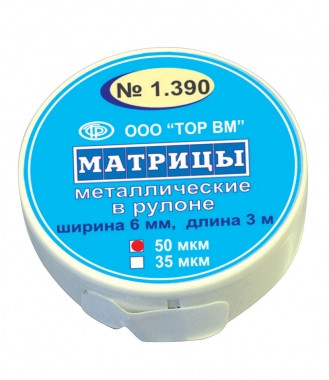 Матрицы металлические в рулоне ширина 6мм, толщина 50мкм, длина 3м, 1.390 NaviStom