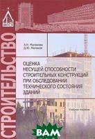 Малахова А.Н Оценка несущей способности строительных конструкций при обследовании технического состояния зданий
