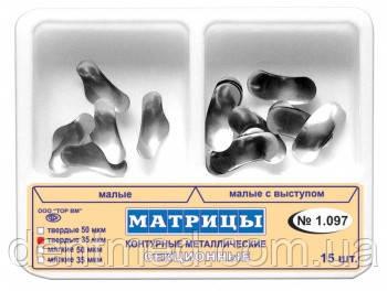 Матриці секційні металеві набір 15шт.
