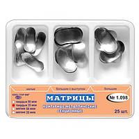 Матрицы секционные металлические, 25 шт., набор 1.098,