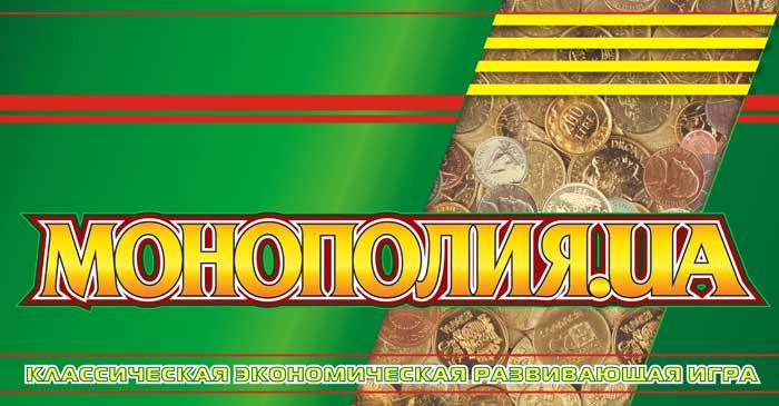 """Настольная игра """"Монополия""""."""