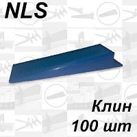 Клин для системы выравнивания плитки 100 шт. NLS