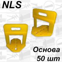 Основание для системы выравнивания плитки 50 шт. NLS