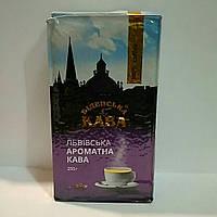 Кофе Віденська кава Ароматна молотый  250г вакуумная упаковка