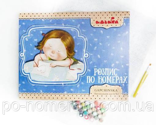 Коробка картины по номерам Гапчинская